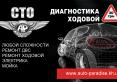 СТО Авто-Рай