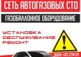 Mobil-Gas Garant